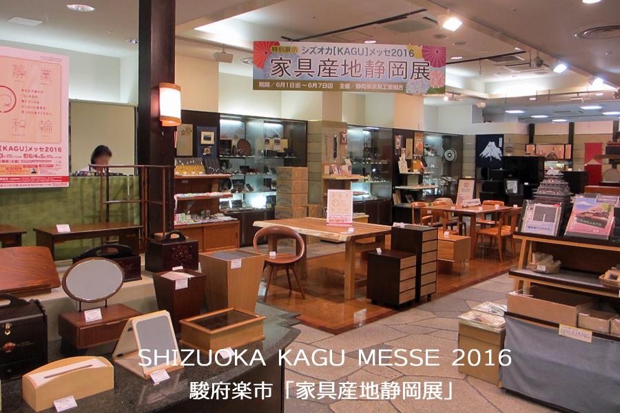 駿府楽市 家具産地静岡展2016