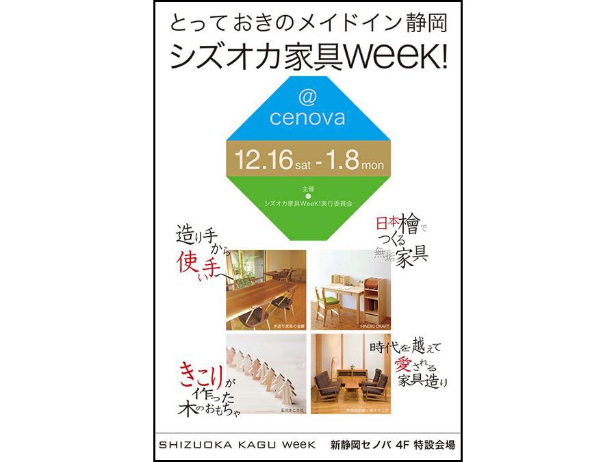 シズオカ家具Week 2