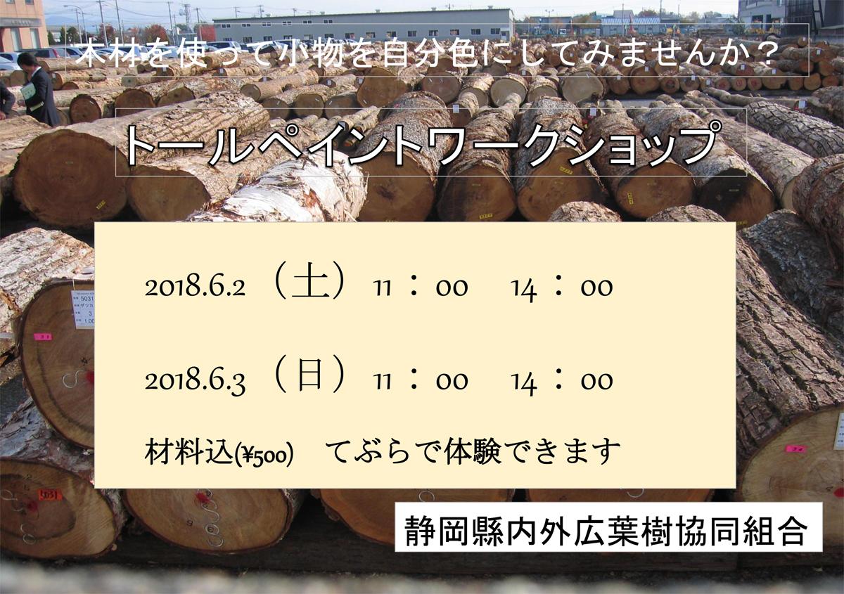 静岡県内外広葉樹協同組合ワークショップ