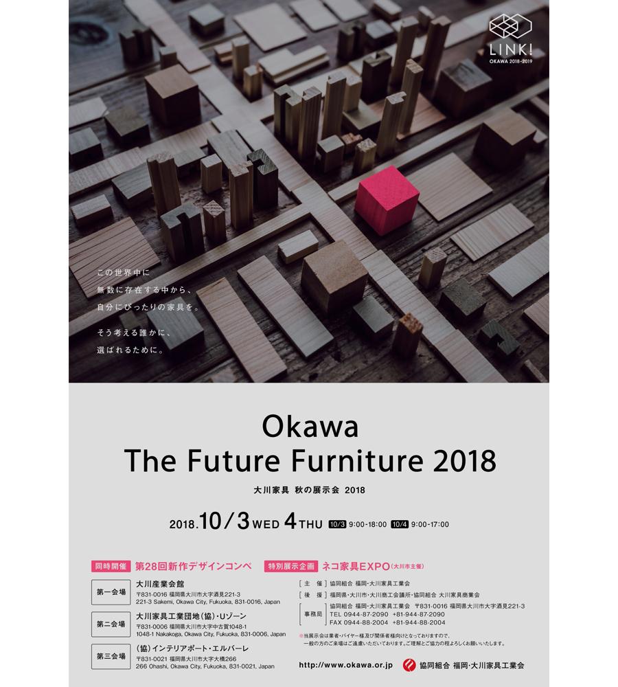 OKAWA The Future Furniture 2018
