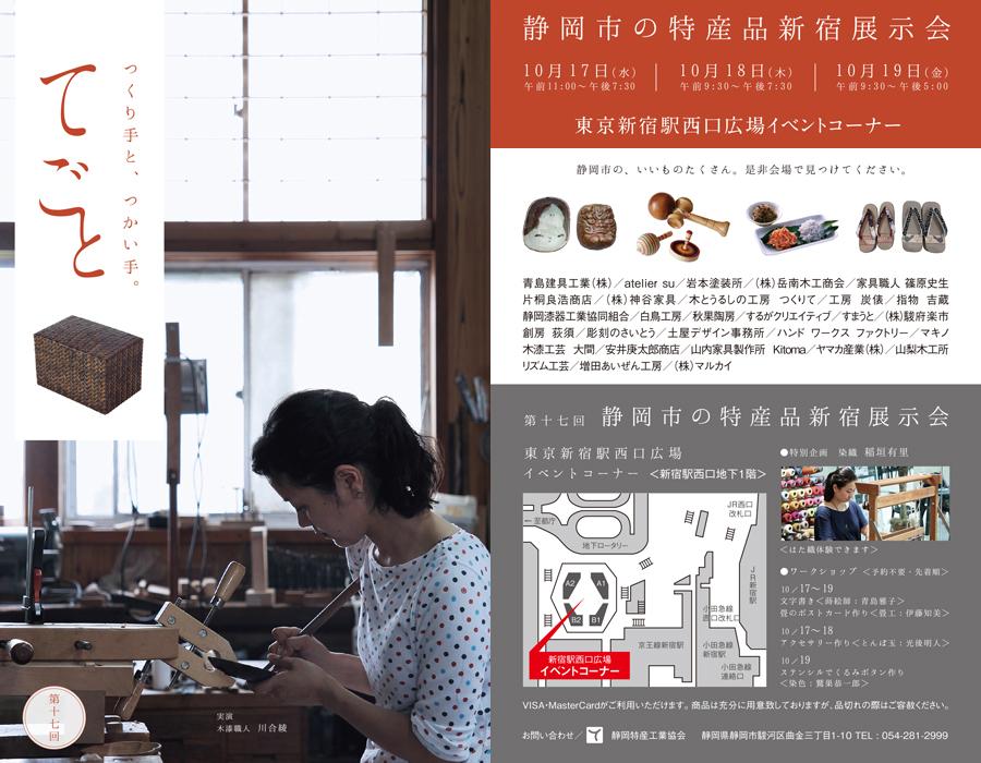 第17回静岡市の特産品東京展示会