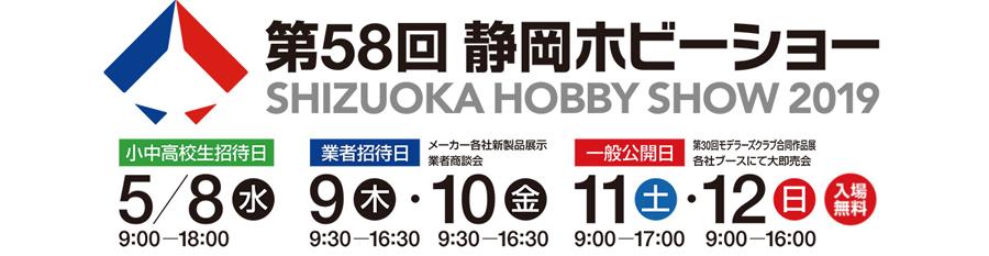 第58回静岡ホビーショー2019