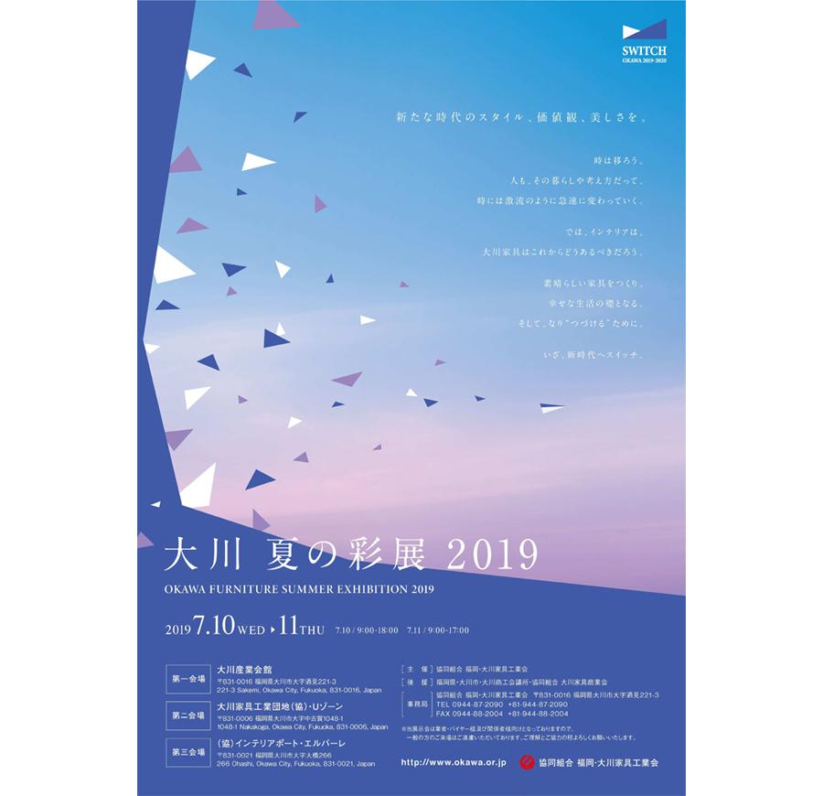 大川 夏の彩展 2019