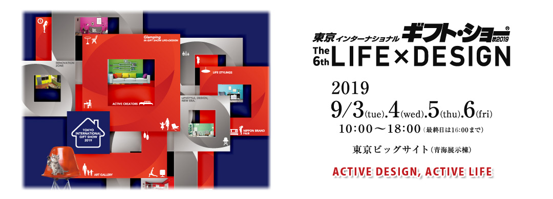 東京インターナショナル・ギフトショー秋2019 The6th LIFE×DESIGN
