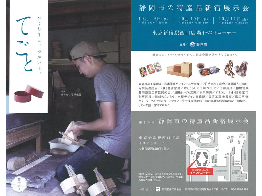 第18回静岡市の特産品新宿展示会