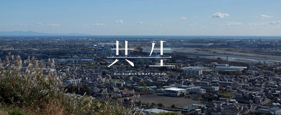 共生 SHIZUOKA CRAFT WEEK 2019