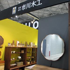 IFFT2019 (有)市川木工