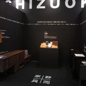 SHIZUOKA KAGU AWARD 2019