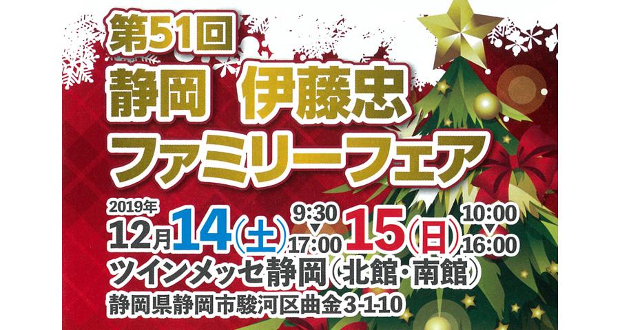第51回静岡 伊藤忠ファミリーフェア