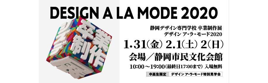 デザイン ア・ラ・モード2020