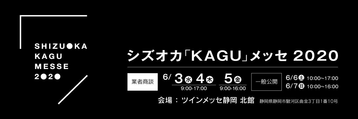 シズオカ[KAGU]メッセ2020