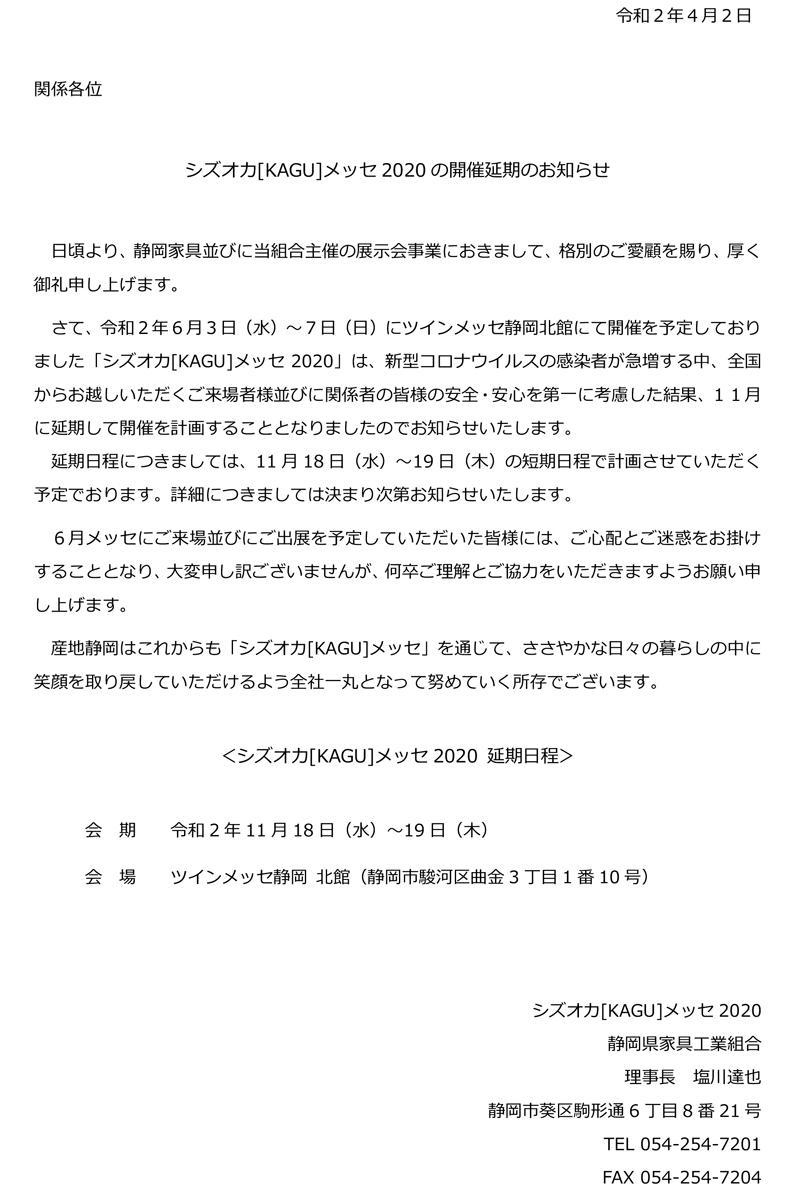メッセ2020の開催延期のお知らせ