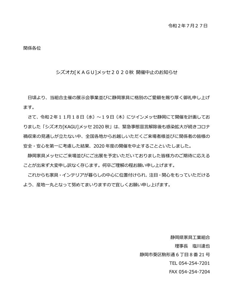 シズオカ[KAGU]メッセ2020秋 開催中止のお知らせ