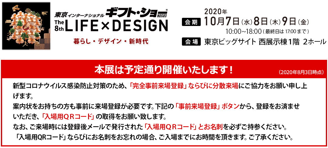 The8th_LIFE&DESIGN2020