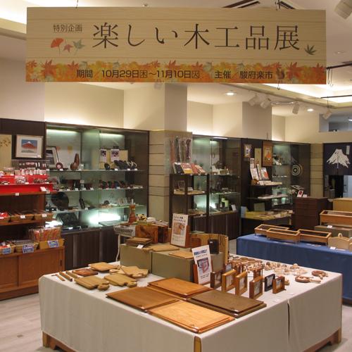 駿府楽市 特別企画「楽しい木工品展」