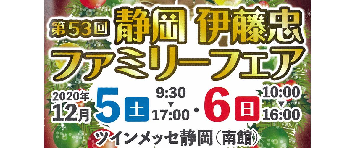 第53回静岡 伊藤忠ファミリーフェア