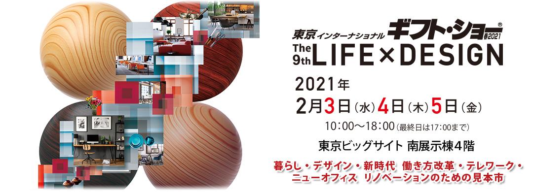 東京インターナショナル・ギフトショー春2021 The9th LIFE×DESIGN