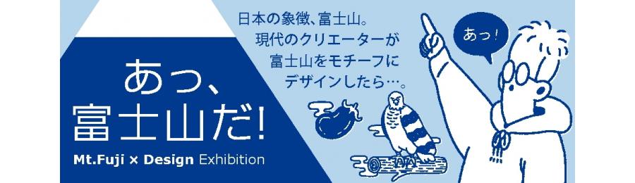 Mt.Fuji × Design Exhibition「あっ、富士山だ!」展