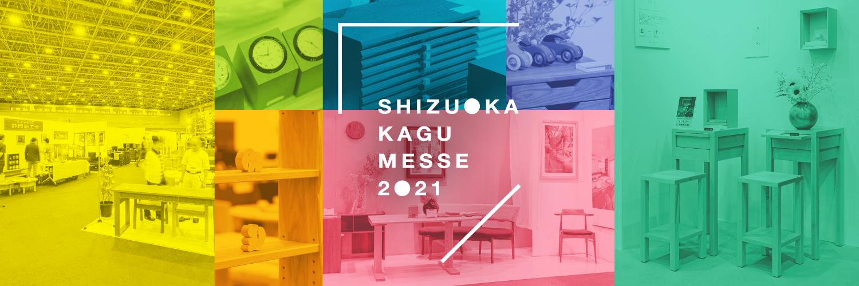 シズオカ[KAGU]メッセ2021