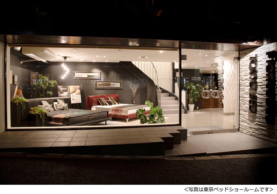 東京ベッド(株) シズオカ[KAGU]メッセ2021