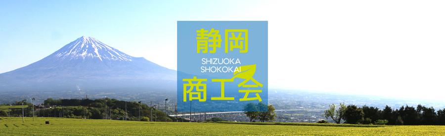 静岡商工会 シズオカ[KAGU]メッセ2021