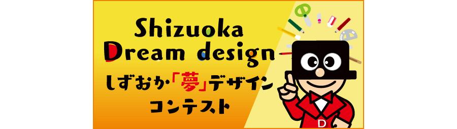 しずおか「夢」デザインコンテスト シズオカ[KAGU]メッセ2021
