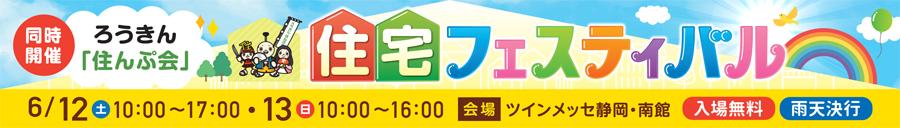ろうきん「住んぷ会」住宅フェスティバル2021