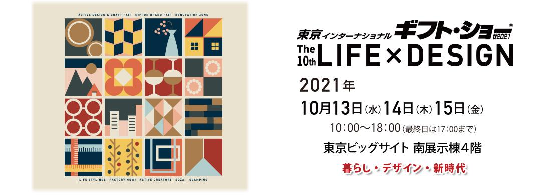 東京インターナショナル・ギフトショー秋2021 The10th LIFE×DESIGN